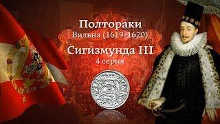 Монета полторак Сигизмунда ІІІ Вазы - 4 серия. Вильно 1619-1620. Нумизматика. Виолити 0+