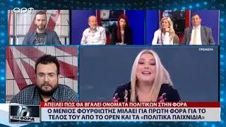 Ο Μένιος Φουρθιώτης μιλάει για πρώτη φορά για το τέλος του από το OPEN και τα «πολιτικά παιχνίδια»