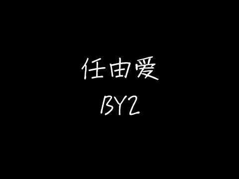 By2 任由爱 《爱情是从告白开始的》电视剧插曲 动态歌词