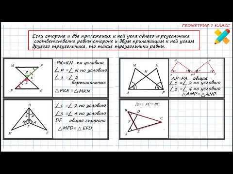Задачи. Второй признак равенства треугольников. По рисункам. Доказать.