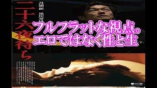 映画【二十六夜待ち】ネタバレ・感想・レビュー・見た人も♪見る人も(≧ε≦...