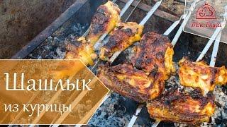 Вкусный шашлык из курицы - рецепт от Дело Вкуса(В этом рецепте мы будем готовить шашлык из курицы. ❗ Детальный пошаговый рецепт с фотографиями вы также..., 2016-07-14T15:25:18.000Z)