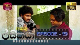 Amuthu Rasikaya || අමුතු රසිකයා | Episode -59 | 2019-05-14 | Rupavahini TeleDrama Thumbnail