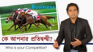 ব্যবসায়ে কে আপনার প্রতিদ্বন্দ্বী | Who Are Your Competitor In Business | Business Competitor