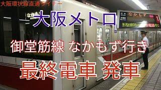 大阪メトロ御堂筋線 なかもず行き最終電車 発車