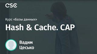 Hash & Cache. CAP