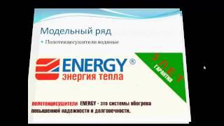 видео электрические полотенцесушители с низким энергопотреблением