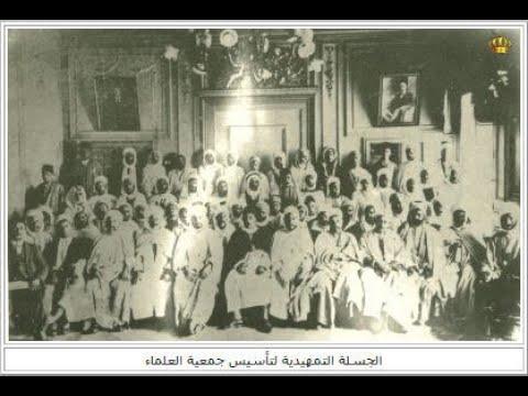 تاريخ جمعية العلماء المسلمين - 8