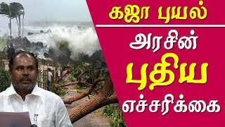 GAJA CYCLONE govt fresh warnings gaja cyclone news today gaja cyclone update tamil news live