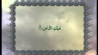 Surah Al-Nas (Chapter 114) with Urdu translation, Tilawat Holy Quran, Islam Ahmadiyya