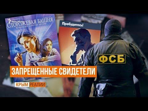 Облава на «Свидетелей Иеговы» в Крыму