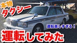 [マジでラク][謎のハイテンション]タクシー運転してみた!!クラウンセダンコンフォート