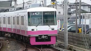 新京成電鉄8800形8812編成「松戸行き」くぬぎ山駅到着