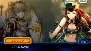 チェンクロ Chain Chronicle MAIN STORY 第2部 6-1