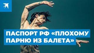 Сергей Полунин, известный украинский танцовщик, получил российское гражданство