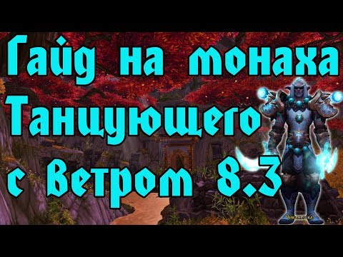 Гайд на танцующего с ветром монаха в вов/wow/World of Warcraft/bfa 8.3