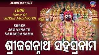 SHREE JAGANNATH SAHASRANAMA - 1000 Names of Sri Jagannath | Sidharth TV