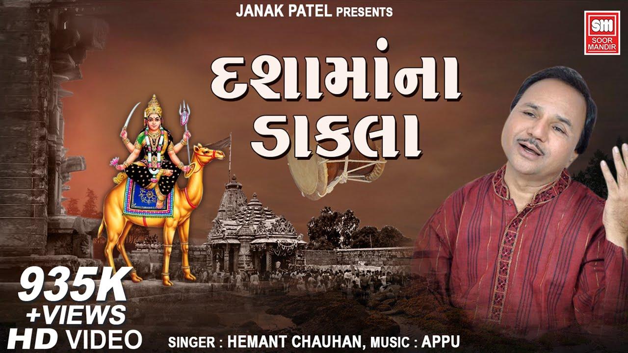 ન્યૂ ગુજરાતી દશામાં ના ડાકલા | Dashama Na Dakla 2020 | Dakla I Superhit Bhajan by Hemant Chauhan