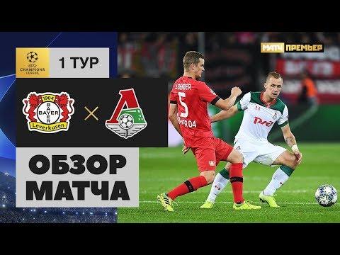 18.09.2019 Байер - Локомотив - 1:2. Обзор матча