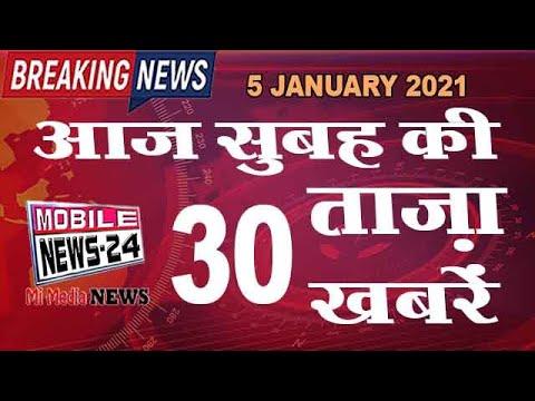 Aaj Ki Taza Khabar | Top Headlines | 5 January 2021 | Breaking News | Morning News | Mobile News 24.