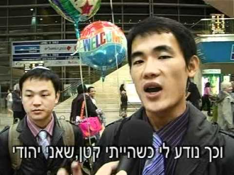Chinese Jews from Kaifeng arrive in Israel 2009 (Hebrew)