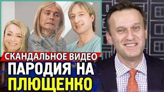 СОБОЛЕВ ПАРОДИЯ НА ПЛЮЩЕНКО. Наливкина Задержали. Алексей Навальный