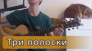 Три полоски (Animal ДжаZ) - на гитаре ноты+табы