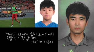 강원FC 선수단의 가족을 소개합니다.