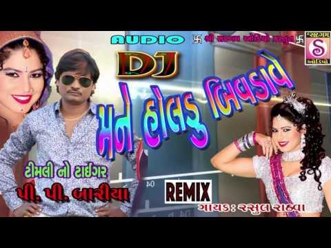 Mane Holedu Bivadave | Timali King P.P. Bariya DJ REMIX | Rasul RathvaTimli Gafuli