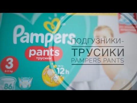 Подгузники-трусики Pampers Pants 3 6-11кг