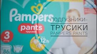 подгузники Pampers Pants 3 обзор