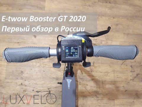Электросамокат E-twow GT 2020: волк в овечьей шкуре
