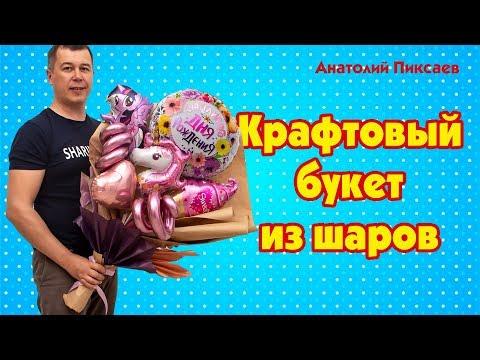 Мастер класс букет из шариков своими руками