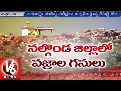 Diamond Mines in Fields of Krishna River Basin | Nalgonda District | V6 News (14-10-2015)