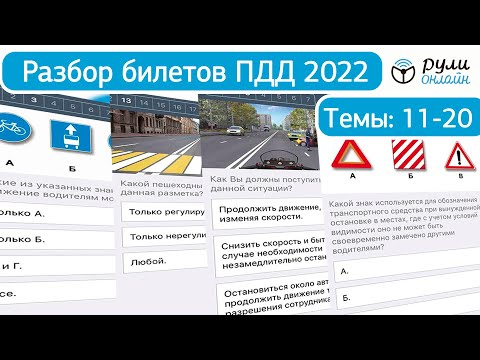 Разбор билетов ПДД 2020 (темы 11-20) урок целиком