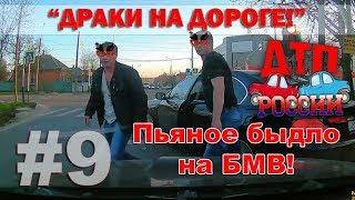 'Драки на дороге!' или 'Быдло в деле!' #9 18.04.18