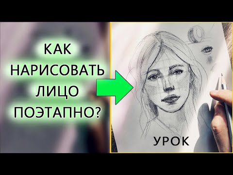 КАК НАРИСОВАТЬ ЛИЦО ЧЕЛОВЕКА? (ОБУЧАЮЩИЙ УРОК) Портрет простым карандашом поэтапно