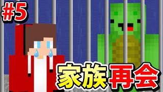 牢屋に閉じ込められた【マインクラフト家族再会 第5話】
