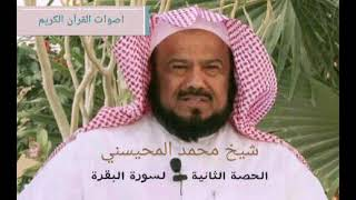 الجزء الثاني من سورة البقرة لفضيلة الشيخ محمد المحيسني