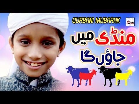 Qurbani Mubarak (Bakra Eid)   Mandi Mein Jaon Ga   Eid Al Adha & Hajj Mubarak   Hi-Tech Islamic Naat