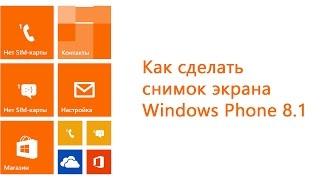 Как сделать скриншот в Windows Phone 8.1(Чтобы создать снимок экрана (скриншот) на телефоне с Windows Phone 8.1, нужно задержать кнопку блокировки и кнопку..., 2015-03-04T17:57:21.000Z)