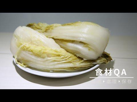 【醃漬】酸白菜只要用開水就能醃漬!