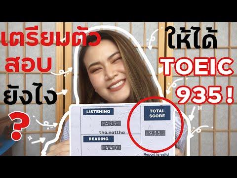 เตรียมตัวสอบเอง 4 วัน ! TOEIC 2021 ยังไง ให้ได้ 935 คะแนน !! ฝึก เรียน TOEIC ที่ไหน ? l tha.nattha