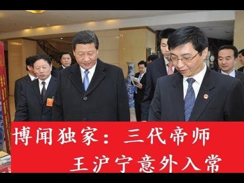 独家重磅:十九大常委名单揭秘(二)三代帝师王沪宁入常