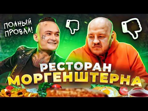 ПОЛНЫЙ ПРОВАЛ! РЕСТОРАН МОРГЕНШТЕРНА Kaif CКАТИЛСЯ!