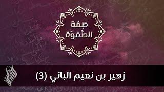 زهير بن نعيم الباني (3) - د.محمد خير الشعال
