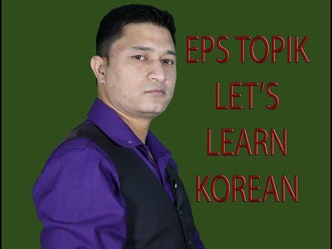 Korean Language Grammar - Lesson 03