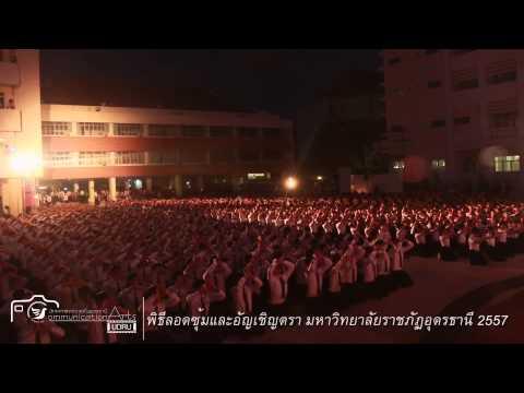 พิธีลอดซุ้มและอัญเชิญตรา มหาวิทยาลัยราชภัฏอุดรธานี 2557