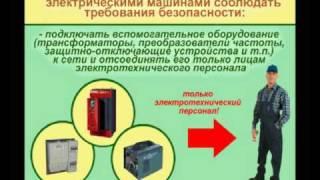 Видео инструктаж по охране труда Камнетес