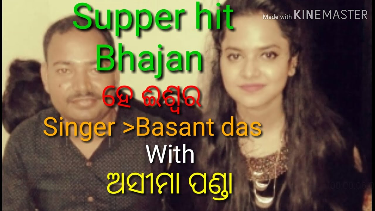 Supper hit bhajan # shree jagannath musice khadipada # he iswara #supper talent # live performances